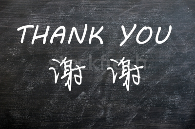 how to say thankyou in chinese